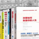 哈佛大学经典课程分享pdf电子书
