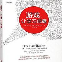 游戏让学习成瘾pdf