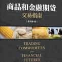 商品和金融期货交易指南pdf下载原书第4版
