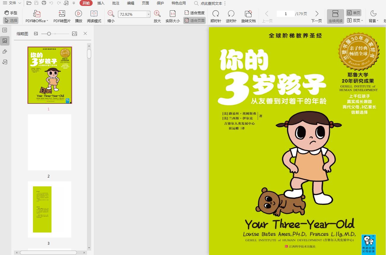 你的3岁孩子pdf截图0