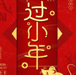 2020红色喜庆过小年海报PSD