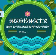 环保宣传环保主义ppt模板