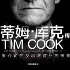 蒂姆库克传下载pdf版