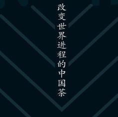 茶的国度戎新宇pdf