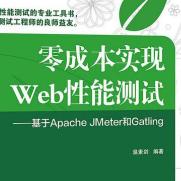 零成本实现Web性能测试pdf