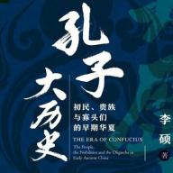 孔子大历史电子书pdf