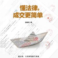 懂法律成交更简单pdf