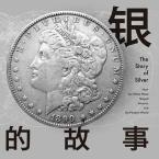 银的故事电子书下载pdf