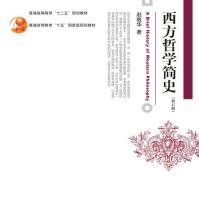 西方哲学简史pdf