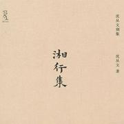 湘行集pdf