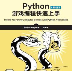 Python游戏编程快速上手pdf