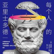 每个人的亚里士多德pdf下载