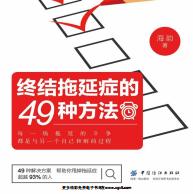终结拖延症的49种方法pdf