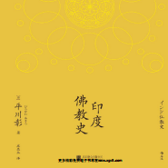 印度佛教史pdf微盘