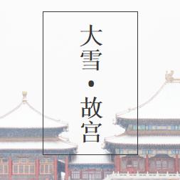 大雪故宫艺术ppt模板