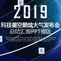星球科技发布会总结汇报ppt模板