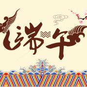 中国风端午节庆典PPT模板