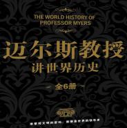 迈尔斯教授讲世界历史pdf全6册