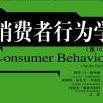 消费者行为学pdf下载高清版