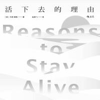 活下去的理由pdf微盘
