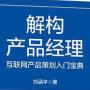解构产品经理pdf下载