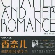 香奈儿和她的浪漫传奇pdf