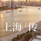 上海传:叶辛眼中的上海pdf下载
