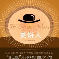 姜饼人绘本pdf