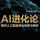 AI进化论:解码人工智能商业场景与案例pdf版