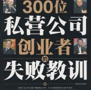 300位私营公司创业者的失败教训pdf