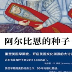 阿尔比恩的种子pdf中文版