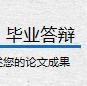 北京大学背景论文毕业答辩ppt模板