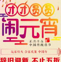 团团圆圆闹元宵海报PSD素材
