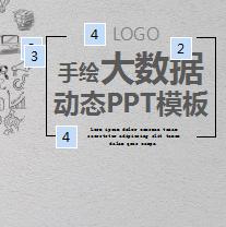 灰色手绘云计算大数据PPT模板