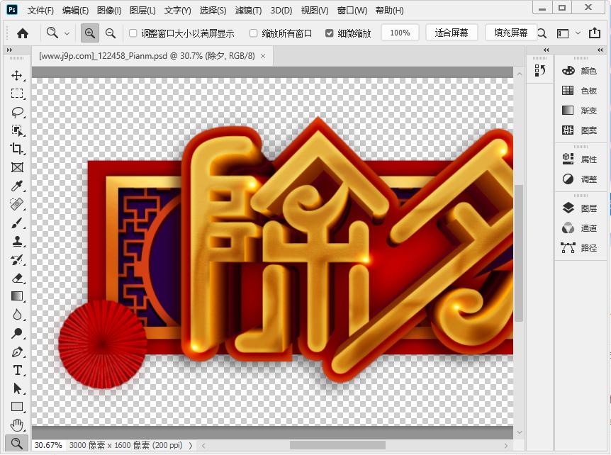 除夕海报字体设计PSD素材截图0