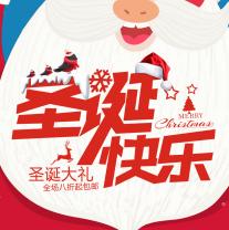 圣诞老人与雪橇圣诞节PPT模板
