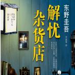 解忧杂货店pdf百度云