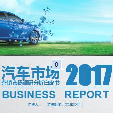 汽车市场企业介绍PPT