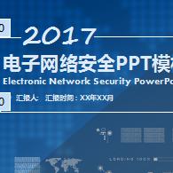 互联网电子网络安全PPT模板