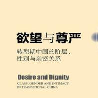 欲望与尊严pdf电子版