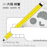 麦肯锡笔记思考法pdf下载电子书