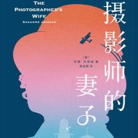 摄影师的妻子pdf