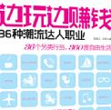 边玩边赚钱:36种潮流达人职业pdf下载