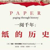 一阅千年纸的历史pdf
