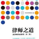 律师之道:新律师的必修课pdf电子书下载