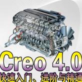 Creo4.0快速入门、进阶与精通PDF电子书