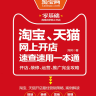 淘宝、天猫网上开店速查速用一本通PDF电子书下载