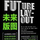 未来版图:全球聪明公司的科技创新趋势和商业化路径PDF