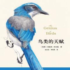 鸟类的天赋pdf
