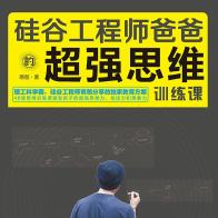 硅谷工程师爸爸的超强思维训练课pdf